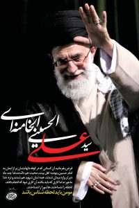 پوستر سید علی الحسینی الخامنه ای
