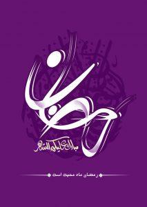 پوستر رمضان (کیفیت اصلی در جزئیات)