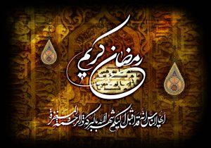 ماه رمضان : شهر الله