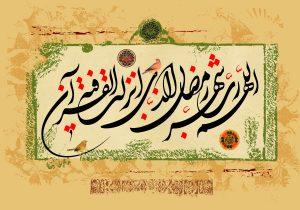 اللهم رب شهر رمضان