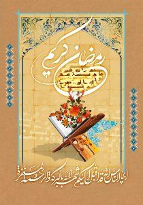 فایل لایه باز تصویر شهر الله