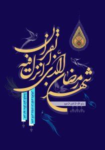 پوستر شهر رمضان الذی انزل فیه القرآن هدی