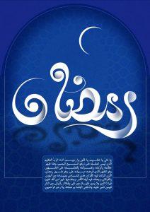 بنر با کیفیت ماه رمضان