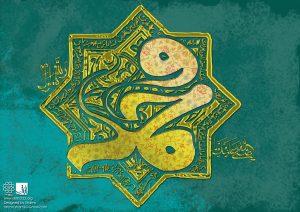 تایپوگرافی حضرت محمد