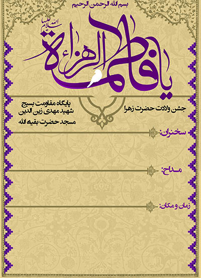 اعلامیه میلاد حضرت زهرا علیها السلام