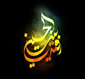 بنر حضرت رقیه  بنت الحسین سلام الله علیهما
