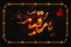 بنر زمینه شهادت حضرت رقیه (سلام الله علیها)