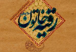رقیه خاتون سلام الله علیها