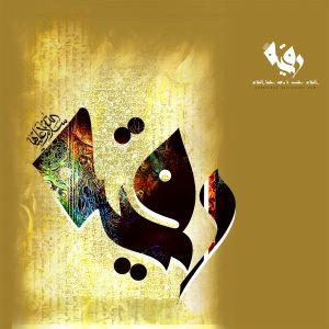 پوستر حضرت رقیه علیها السلام