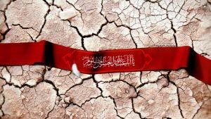 سر بند ابا عبدالله الحسین علیه السلام