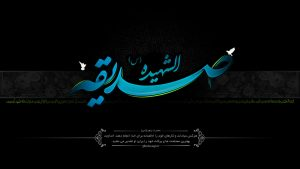 صدیقه الشهیده(س)