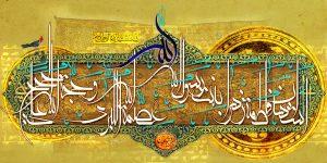 طرح شهادت به عصمت حضرت زهرا علیها السلام