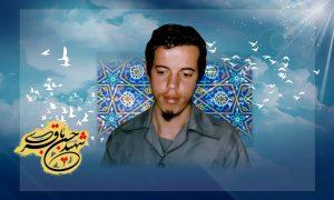 پوستر شهید حسن باقری