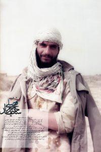 شهید میرفاضلی