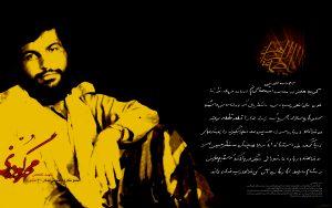 شهید محمد گودرزی