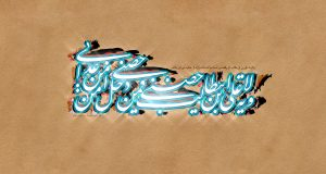 ولایه علی بن ابی طالب حصنی