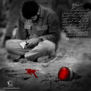 شهید آوینی;عجب از ما واماندگان