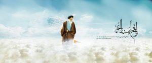 پوستر روح الله الموسوی الخمینی