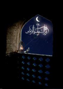 الله نور السموات و الارض