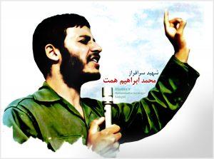 طرح گرافیکی شهید حاج محمد ابراهیم همت