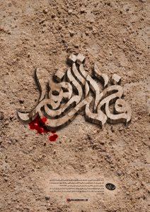 طرح پوستر یا فاطمه الزهرا سلام الله علیها