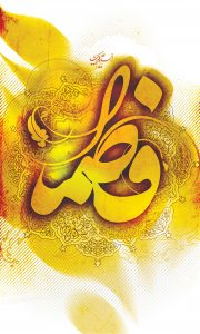 پوستر زیبای میلاد حضرت فاطمه علیها السلام