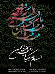 رقیه بنت الحسین(ع)