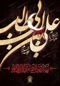 پوستر علی ابن ابی طالب