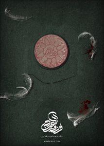 پوستر : فزت و رب الکعبه