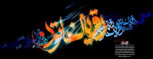 شهادت رقیه خاتون سلام الله علیها