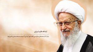 پوستر آیت الله العظمی مکارم شیرازی حفظه الله