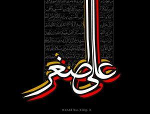یا علی اصغر علیه السلام