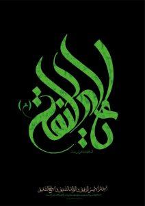 تایپوگرافی امام علی النقی (ع)