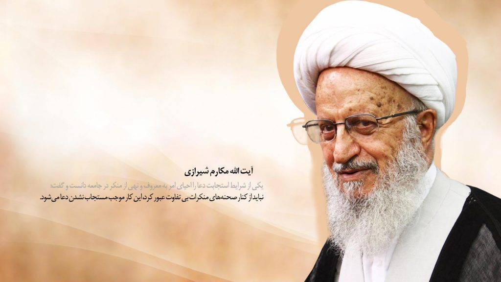 امر به معروف و نهی از منکر در کلام آیت الله العظمی مکارم شیرازی