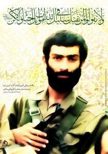 شهید مهندس محسن وزوائی