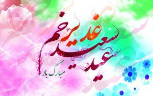 والپیپر :عید غدیر خم مبارک