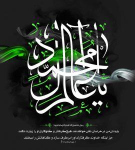 یا عالم آل محمد علیهم السلام