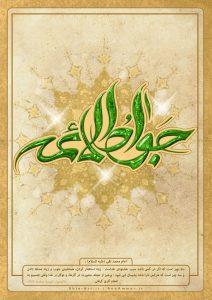 پوستر ولادت امام محمد تقی (علیه السلام)
