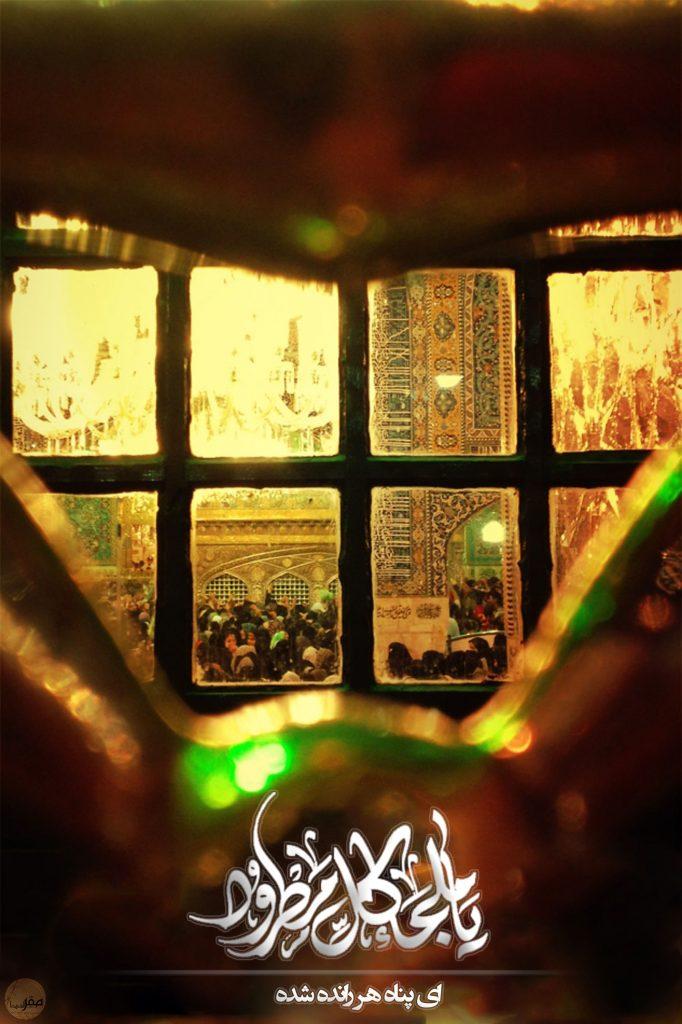 عکس زیبای ضریح امام رضا علیه السلام