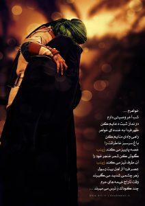 پوستر : خواهرم … در نماز شبت دعایم کن