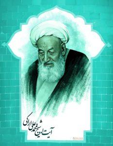نقاشی از چهره آیت الله شیخ محمد علی اراکی
