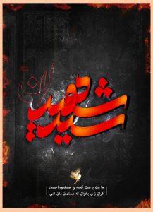 پوستر سید شهیدان