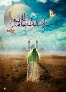 السلام علیک یا اباصالح المهدی عج