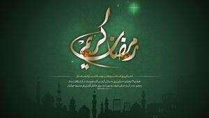 پوستر گرافیکی دعای روز 16 ماه مبارک رمضان
