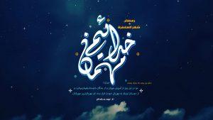 پوستر گرافیکی دعای روز 5 ماه مبارک رمضان