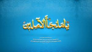 پوستر گرافیکی دعای روز 8 ماه مبارک رمضان