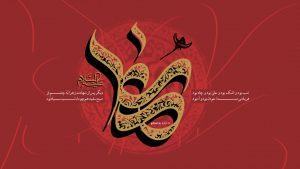 بک گراند شهادت حضرت علی علیه السلام
