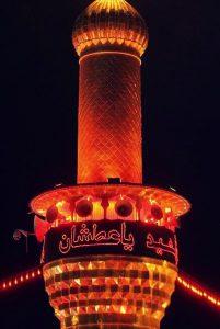 گلدسته حرم حضرت عباس علیه السلام
