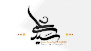 تایپوگرافی سید علی