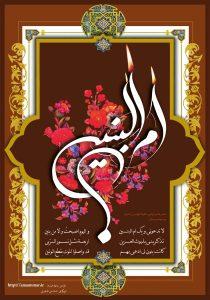 پوستر ام البنین سلام الله علیها